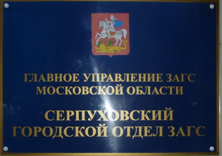 Загс Серпухова Подать Заявление Онлайн